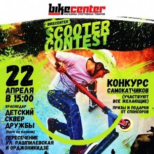 Scooter Contest